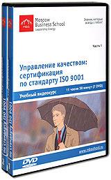 Управление качеством: сертификация по стандарту ISO 9001. Видеокурс (7 DVD)  #1