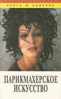 Парикмахерское искусство | Екатериничева Е. Г. #1