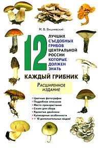 12 лучших съедобных грибов Центральной России, которые должен знать каждый грибник  #1