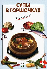 Супы в горшочках #1