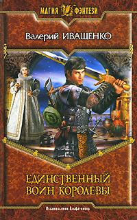 Единственный Воин Королевы | Иващенко Валерий Владимирович  #1