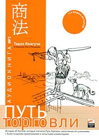 Путь торговли (аудиокнига MP3) | Макаров Олег #1