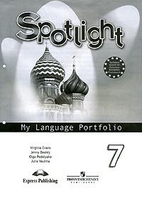 Spotlight 7: My Language Portfolio / Английский язык. 7 класс. Языковой портфель  #1