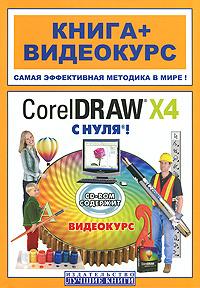 CorelDRAW X4 с нуля! (+ CD-ROM) #1