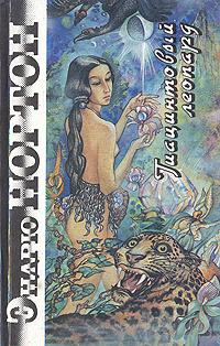 Гиацинтовый леопард | Андрэ Нортон #1
