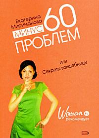 Минус 60 проблем или Секреты волшебницы   Мириманова Екатерина Валерьевна  #1