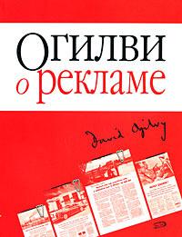 Огилви о рекламе | Огилви Дэвид, Новикова Татьяна О. #1