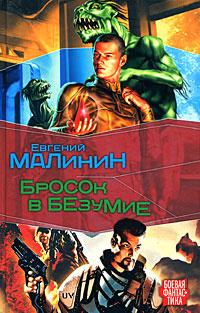 Бросок в безумие | Малинин Евгений Николаевич #1