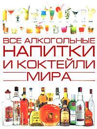 Все алкогольные напитки и коктейли мира #1