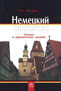 Немецкий синтаксис. Лекции и практические задания #1