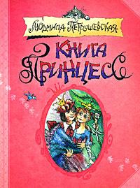 Книга принцесс #1