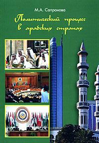 Политический процесс в арабских странах #1