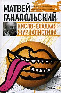 Кисло-сладкая журналистика   Ганапольский Матвей Юрьевич  #1