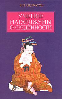 Учение Нагаджуны о срединности | Андросов Валерий Павлович  #1