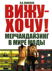 Вижу - хочу! Мерчандайзинг в мире моды | Пименов Павел Алексеевич  #1