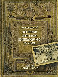Дневники Директора Императорских театров. 1903-1906. Санкт-Петербург  #1