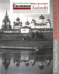 Соловки. Архитектурное наследие в фотографиях #1
