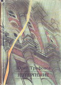 Нетерпение | Трифонов Юрий Валентинович #1