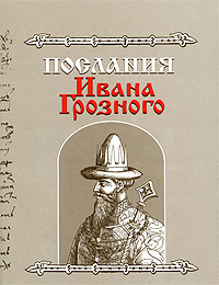 Послания Ивана Грозного #1