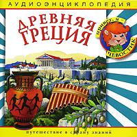 Древняя Греция (аудиокнига CD) #1