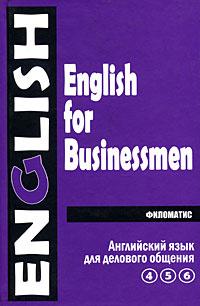 Английский язык для делового общения. В 2 томах. Том 2. Части 4, 5, 6 / English for Businessmen. In 2 #1