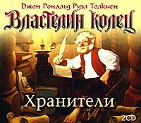 Властелин колец. Хранители (аудиокнига MP3 на 2 CD) | Толкин Джон Рональд Ройл  #1