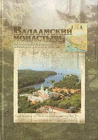 Валаамский монастырь: Духовные традиции. История. Культура  #1