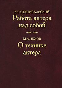 К. С. Станиславский. Работа актера над собой. М. А. Чехов. О технике актера  #1