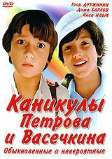 Каникулы Петрова и Васечкина. Обыкновенные и невероятные  #1