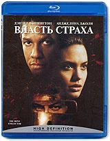 Власть страха (Blu-ray) #1