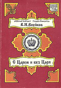 С Царем и без Царя. Воспоминания последнего Дворцового Коменданта Государя Императора Николая II | Воейков #1