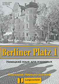 Berliner Platz 1. Немецкий язык для взрослых. Глоссарий Немецко-русский  #1