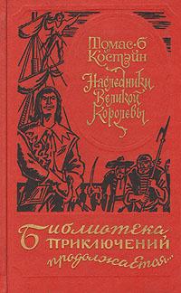 Наследники Великой Королевы   Костейн Томас #1