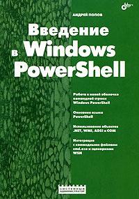 Введение в Windows PowerShell #1