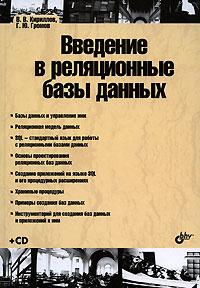 Введение в реляционные базы данных (+ CD-ROM) #1