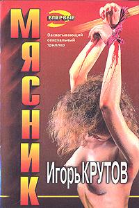 Мясник   Крутов Игорь Владимирович #1