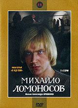 Михайло Ломоносов: От недр своих. Фильм 1. Серии 2-3 #1