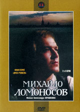 Михайло Ломоносов: Врата учености. Фильм 2. Серии 2-3 #1