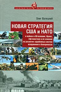 Новая стратегия США и НАТО в войнах в Югославии, Ираке, Афганистане и ее влияние на развитие зарубежных #1
