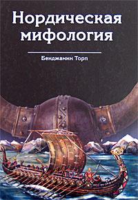 Нордическая мифология #1