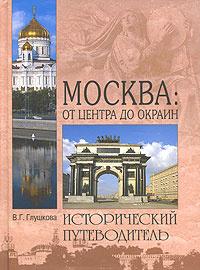 Москва. От центра до окраин #1