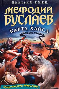 Мефодий Буслаев. Карта Хаоса #1