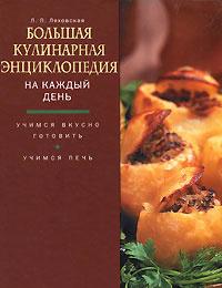Большая кулинарная энциклопедия на каждый день #1