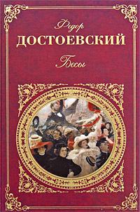 Бесы | Достоевский Федор Михайлович #1