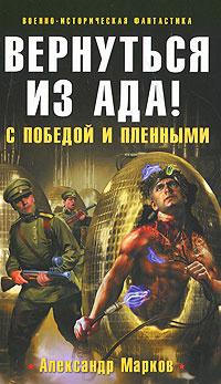 Вернуться из ада! С победой и пленными   Марков Александр  #1