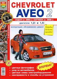 Chevrolet Aveo седан с 2005 г., хэтчбек с 2008 г. Эксплуатация, обслуживание, ремонт  #1