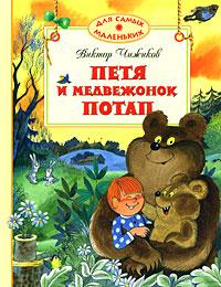 Петя и медвежонок Потап #1