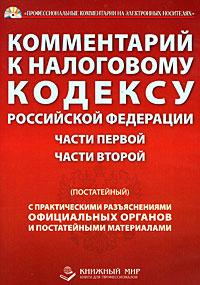 Комментарий к налоговому кодексу Российской Федерации части первой, второй (постатейный) с практическими #1