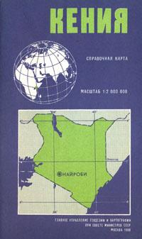 Кения. Справочная карта #1