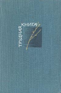 Трудная книга. Судьбы, письма, размышления | Медынский Григорий Александрович  #1